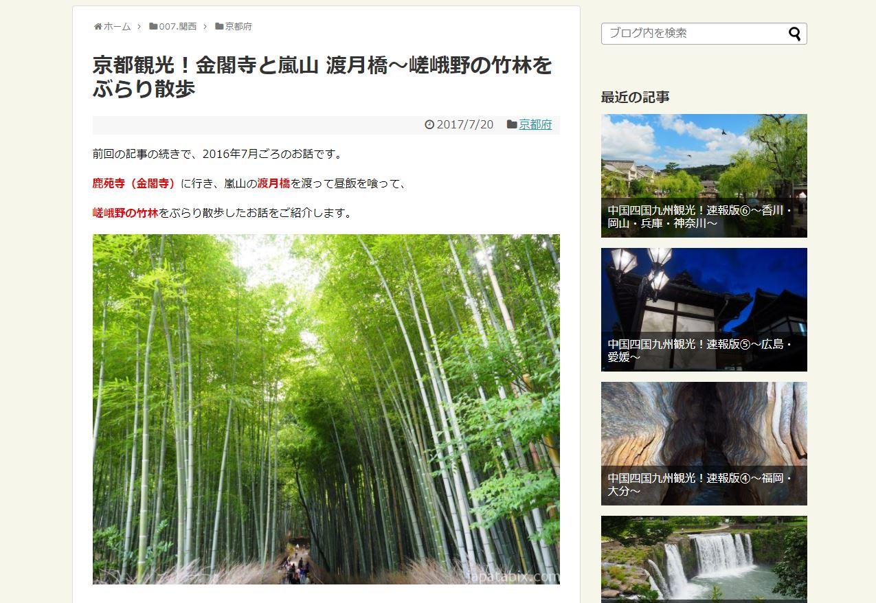 京都観光!金閣寺と嵐山 渡月橋~嵯峨野の竹林をぶらり散歩