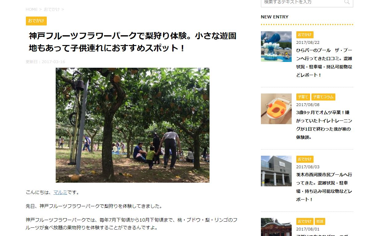 神戸フルーツフラワーパークで梨狩り体験
