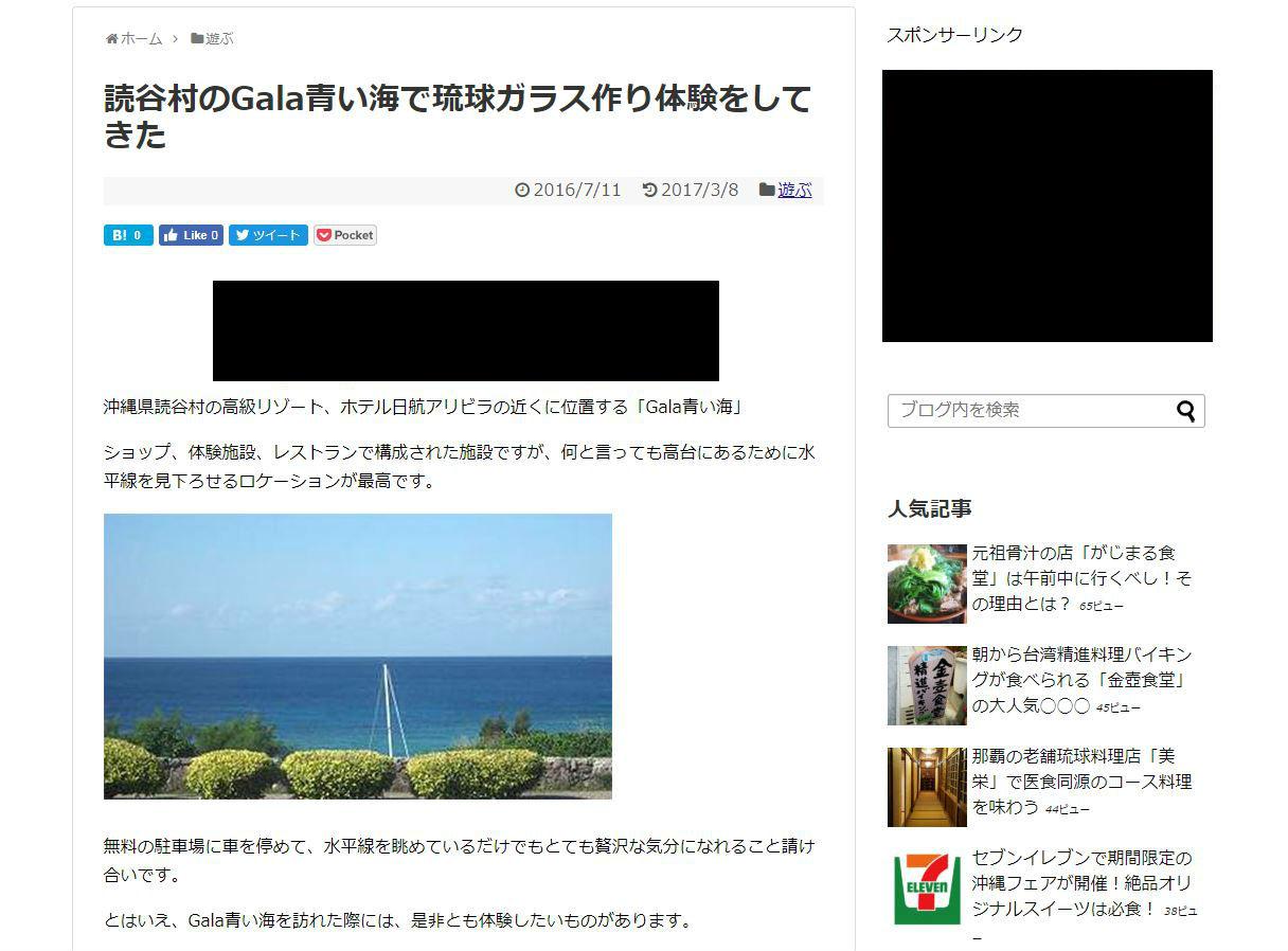 読谷村のGala青い海で琉球ガラス作り体験をしてきた