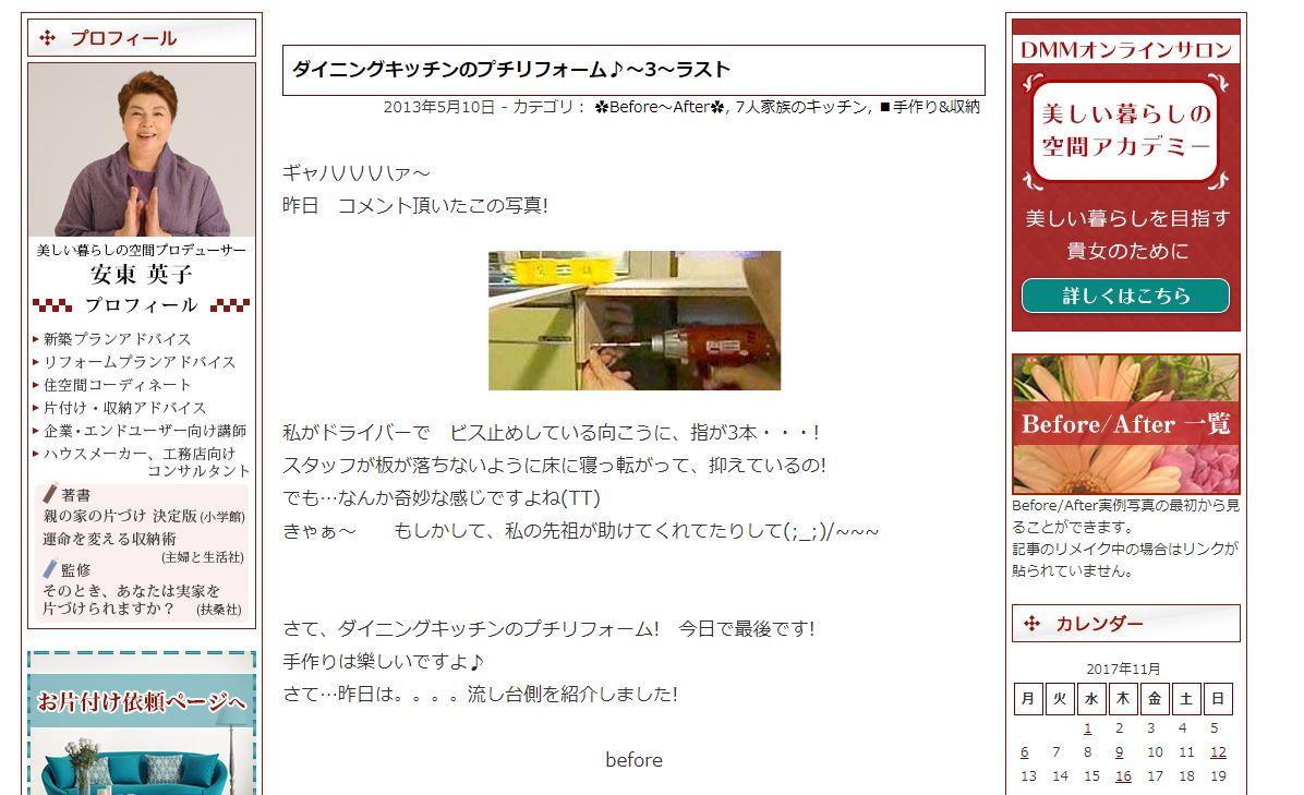 ダイニングキッチンのプチリフォーム♪~3~ラスト