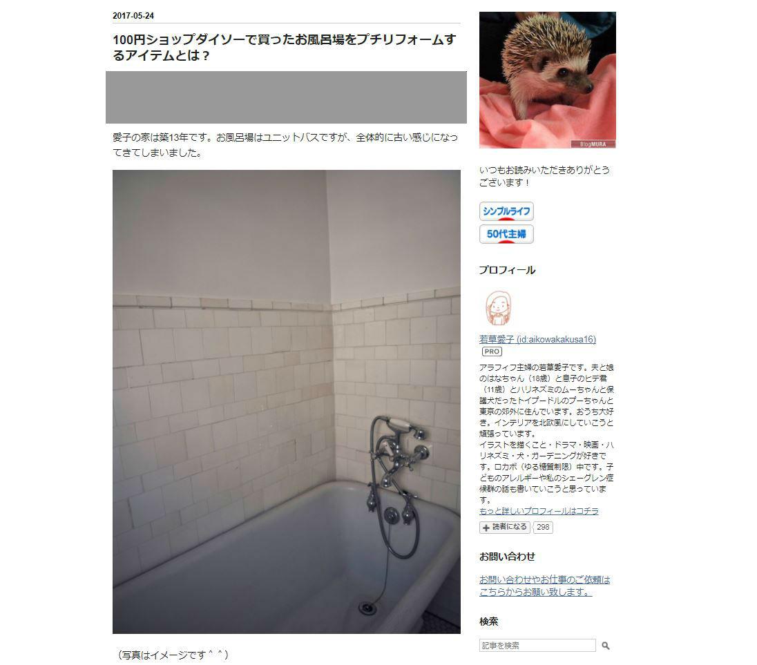 100円ショップダイソーで買ったお風呂場をプチリフォームするアイテムとは