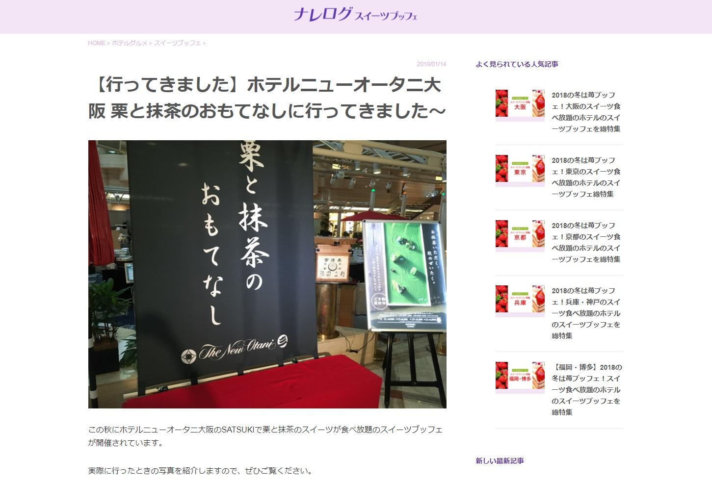 ホテルニューオータニ大阪「栗と抹茶のおもてなし」