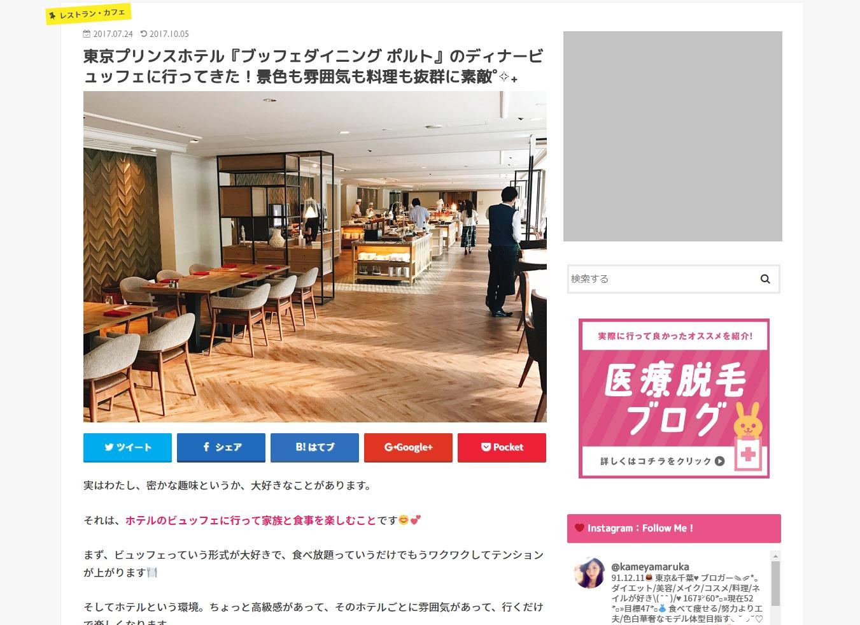 東京プリンスホテルのディナービュッフェに行ってきた!