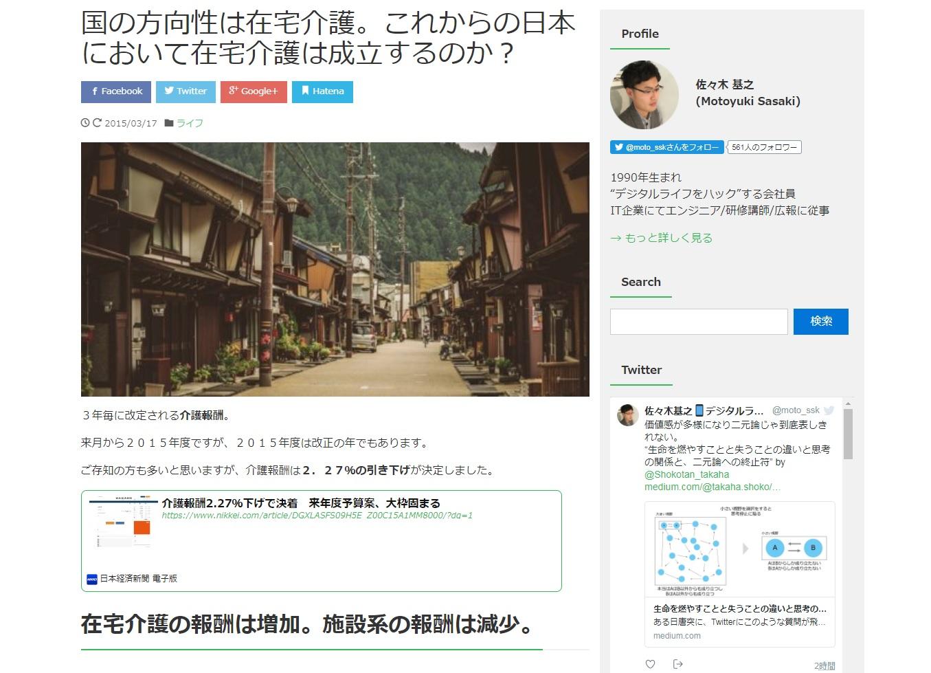 これからの日本において在宅介護は成立するのか?