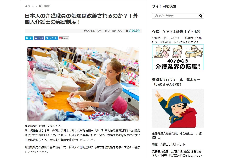 日本人の介護職員の処遇は改善されるのか?外国人介護士の実習制度!