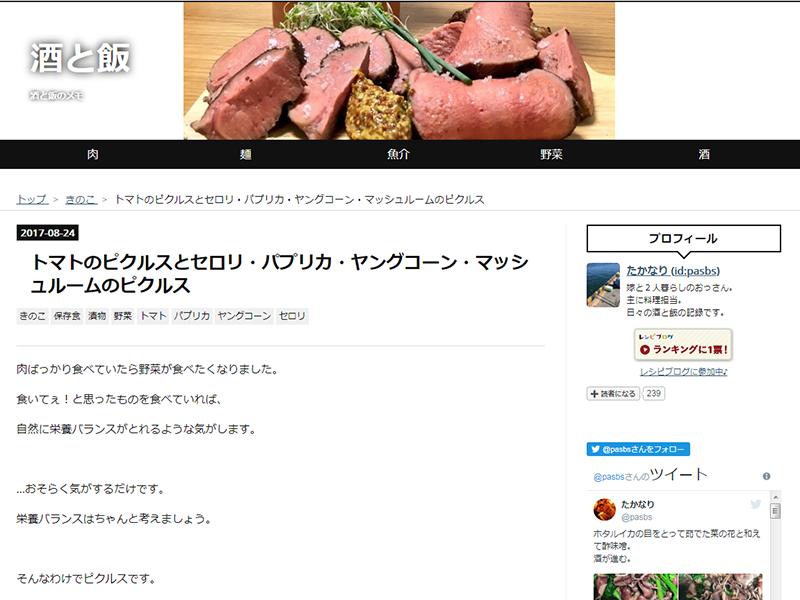 12_酒と飯