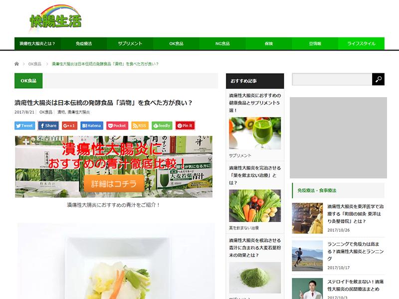 1_潰瘍性大腸炎は日本伝統の発酵食品「漬物」を食べた方が良い?