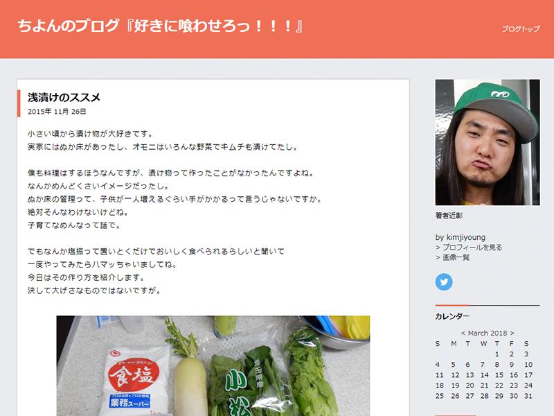 3_浅漬けのススメ _ ちよんのブログ『好きに喰わせろっ!!!』