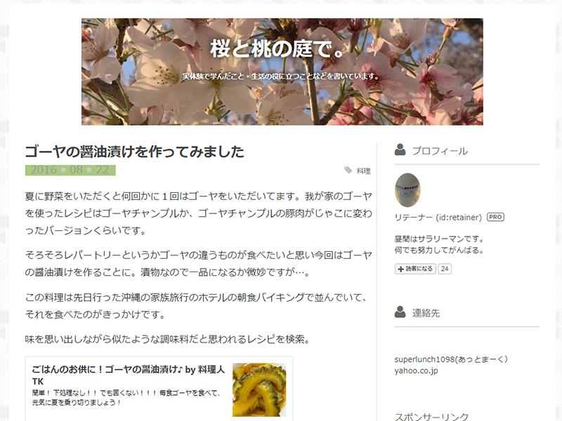 7_桜と桃の庭で。