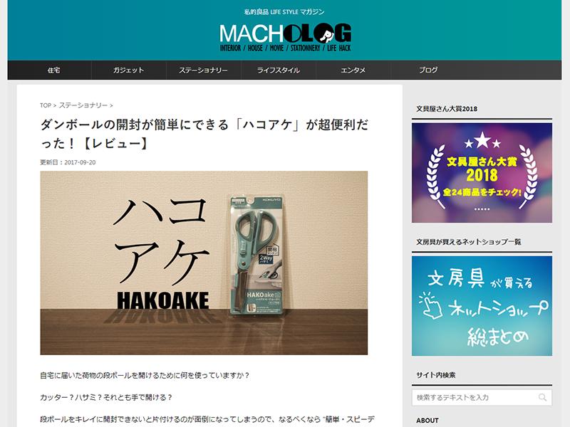 4669_macholog