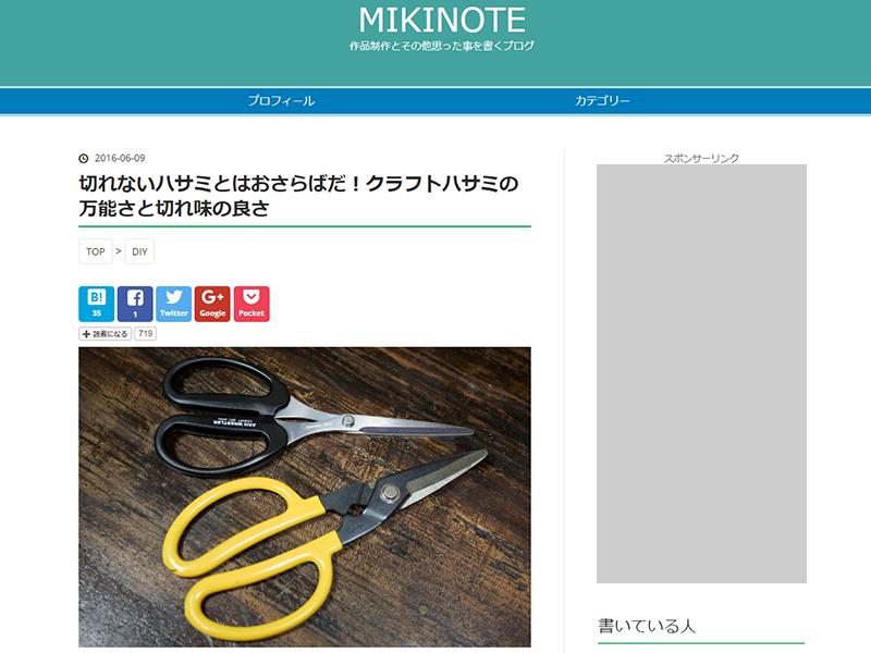 4669_mikinote