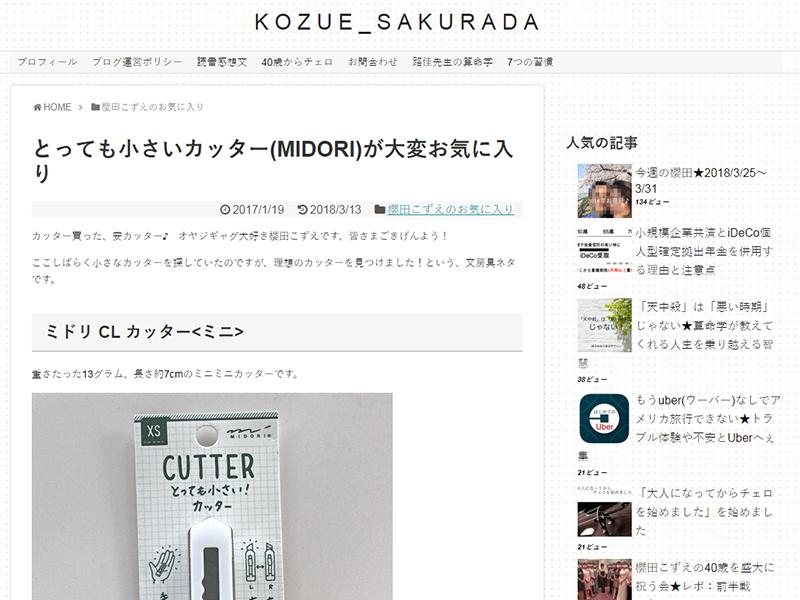 4669_sakuradakozue