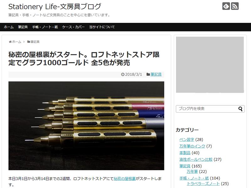 4669_stationerylife