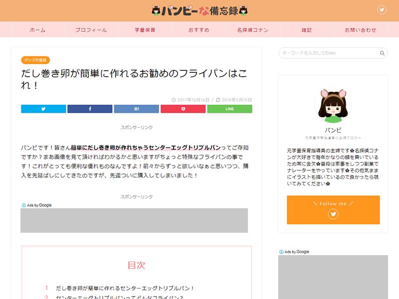 banbina-blog