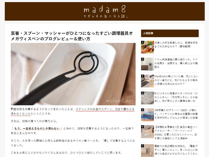 madam8ブログ