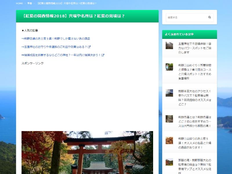熊野古道と神社めぐりとパワースポットの旅
