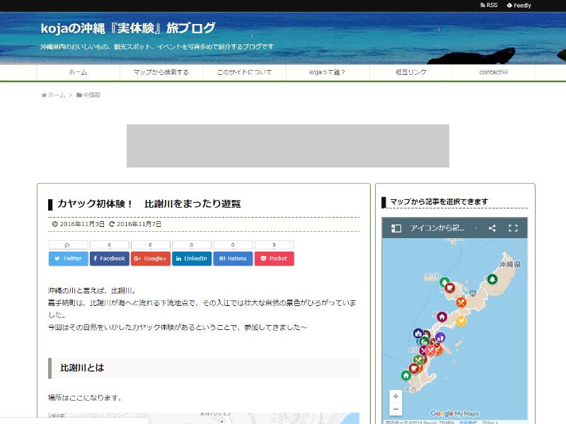kojaの沖縄実体験旅ブログ