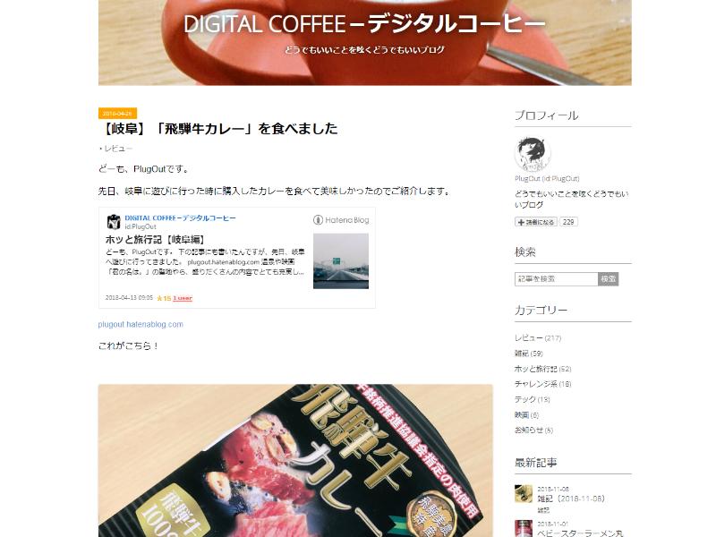 DIGITALCOFFEEデジタルコーヒー