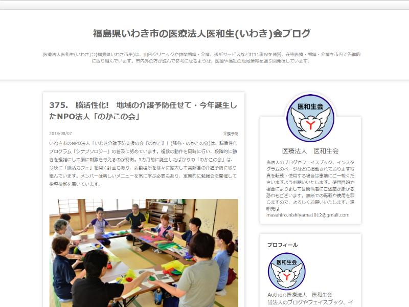 福島県いわき市の医療法人医和生いわき会ブログ