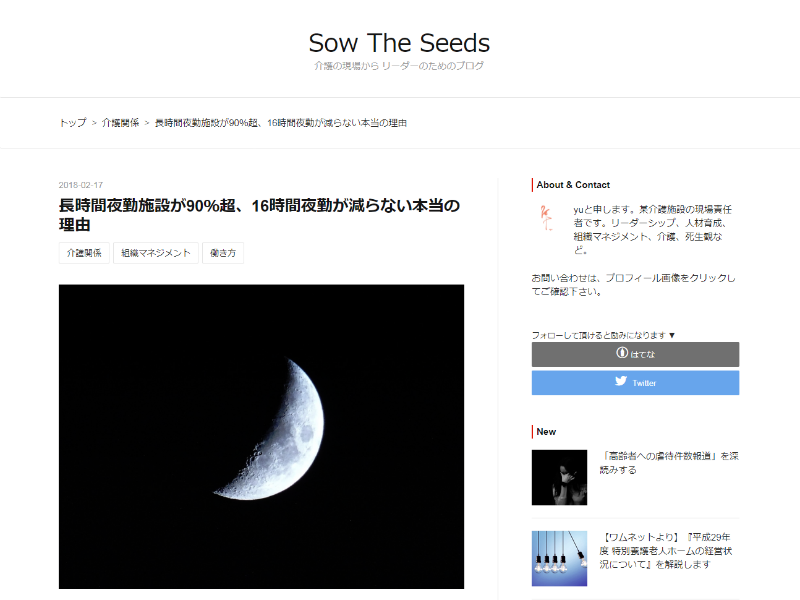 SowTheSeeds