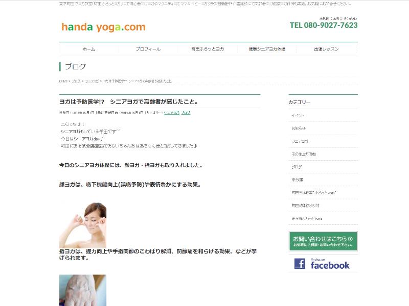 東京町田のヨガ講師半田ひろみの公式サイト