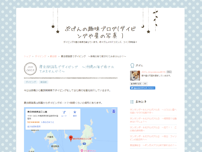 ぷげんの趣味ブログ