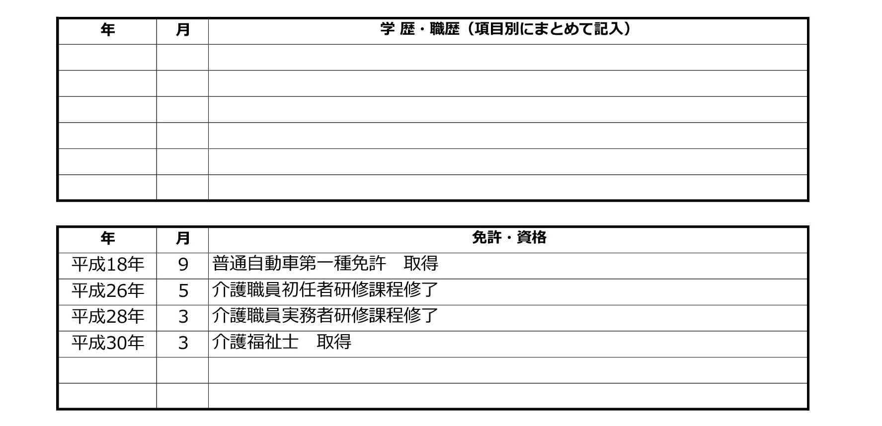履歴書書き方見本-3_きらケア