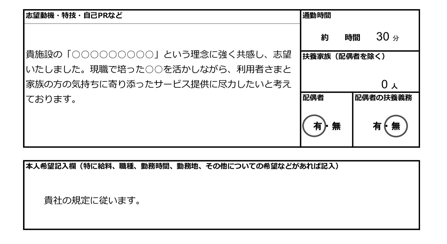 履歴書書き方見本-4_きらケア