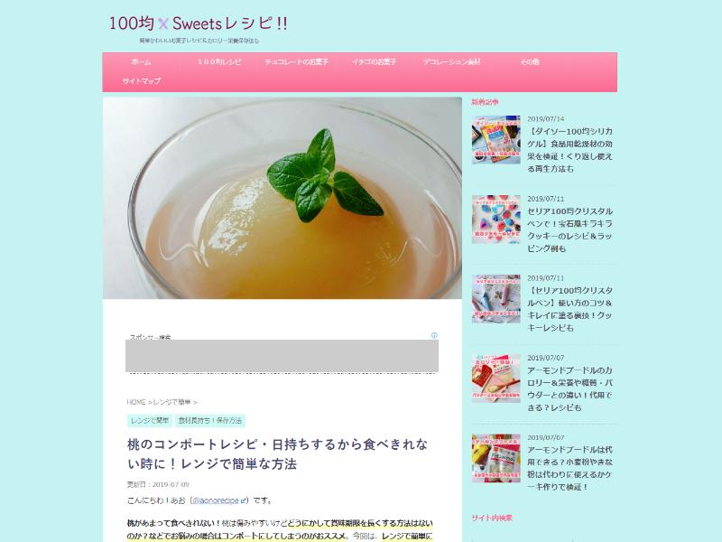 100均Sweetsレシピ