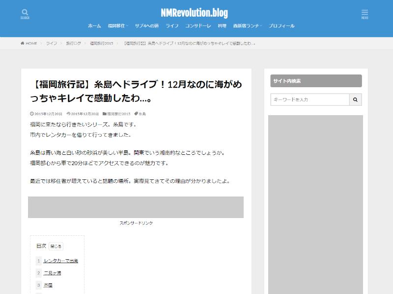 NMRevolutionblog