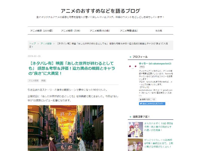 アニメのおすすめなどを語るブログ