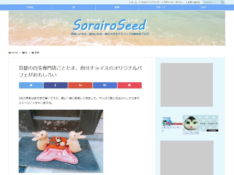 SorairoSeed