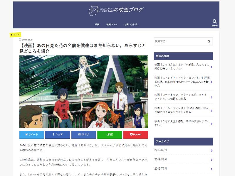 YUMANNの映画ブログ