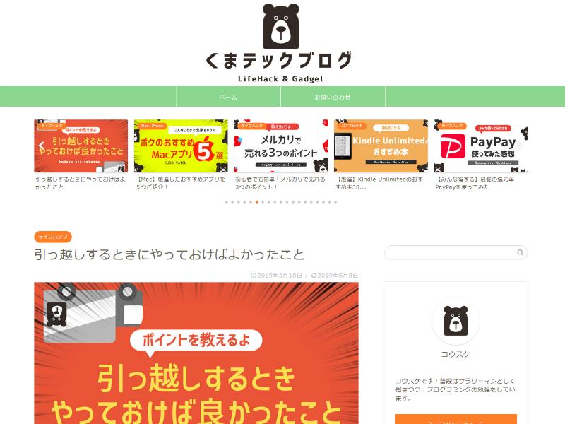 くまテックブログ