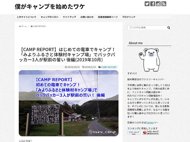 キャンプ_2