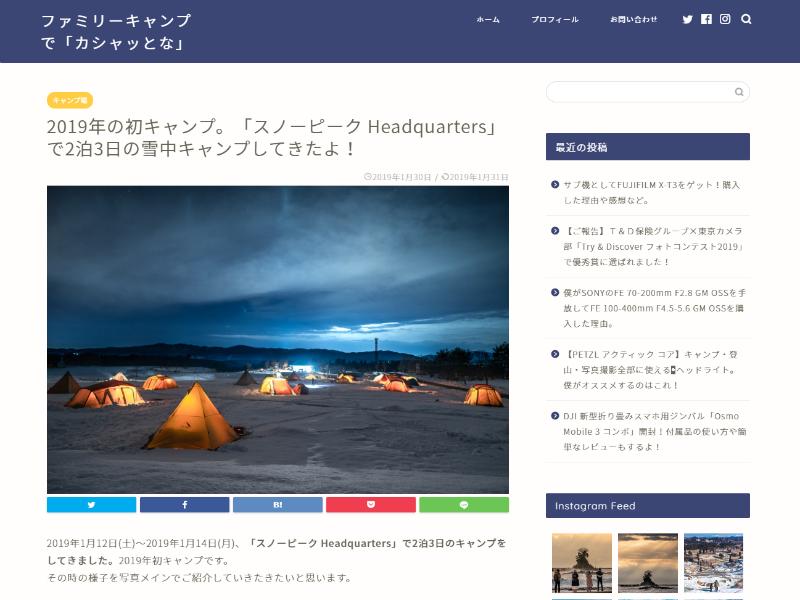 キャンプ_3