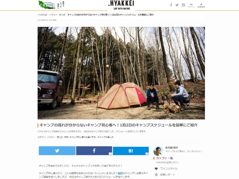 キャンプ_4