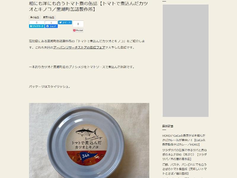 トマト煮の缶詰