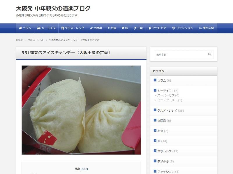 大阪発中年親父の道楽ブログ