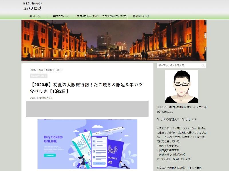 初夏の大阪旅行