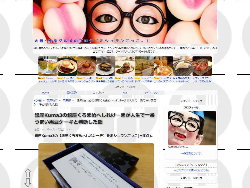 大阪・奈良グルメのブログ