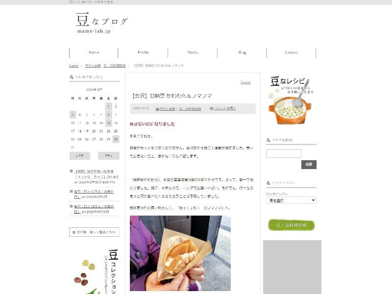 豆なブログ