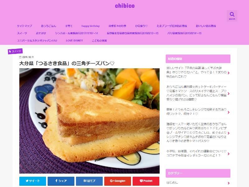 三角チーズパン