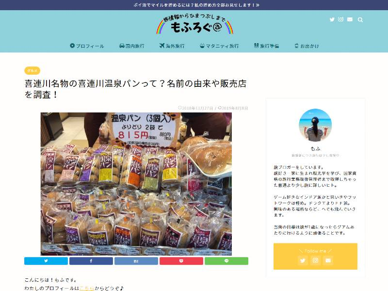 喜連川温泉パン