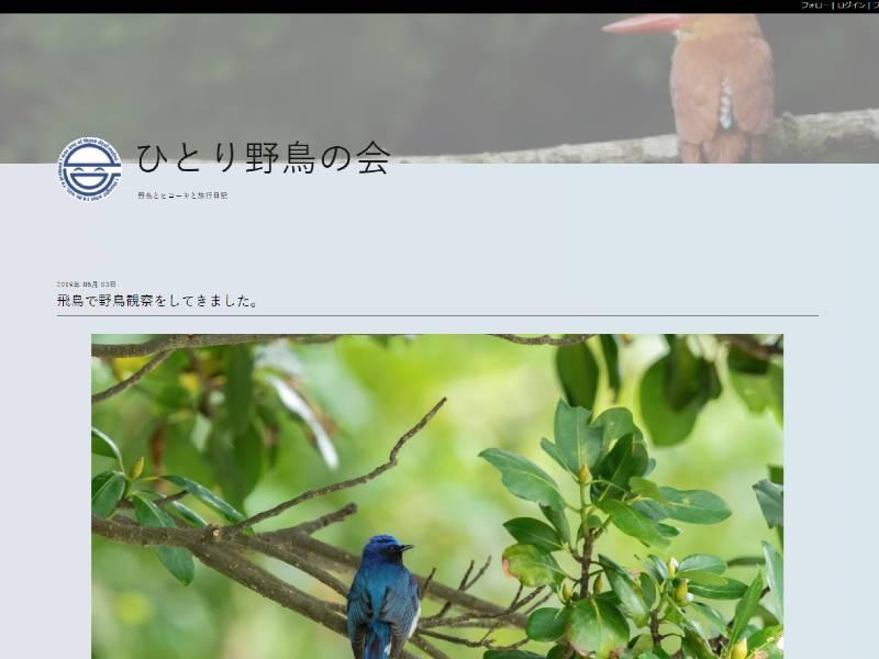 ひとり野鳥