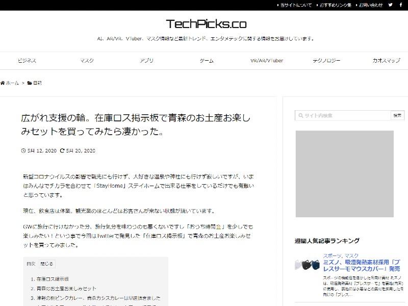 TechPicks