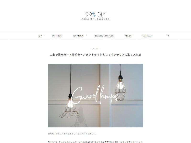 99% DIY -DIYブログ-