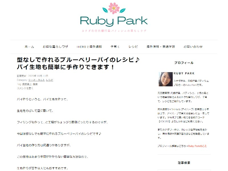 Ruby Park
