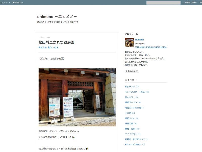 ehimeno -エヒメノ-