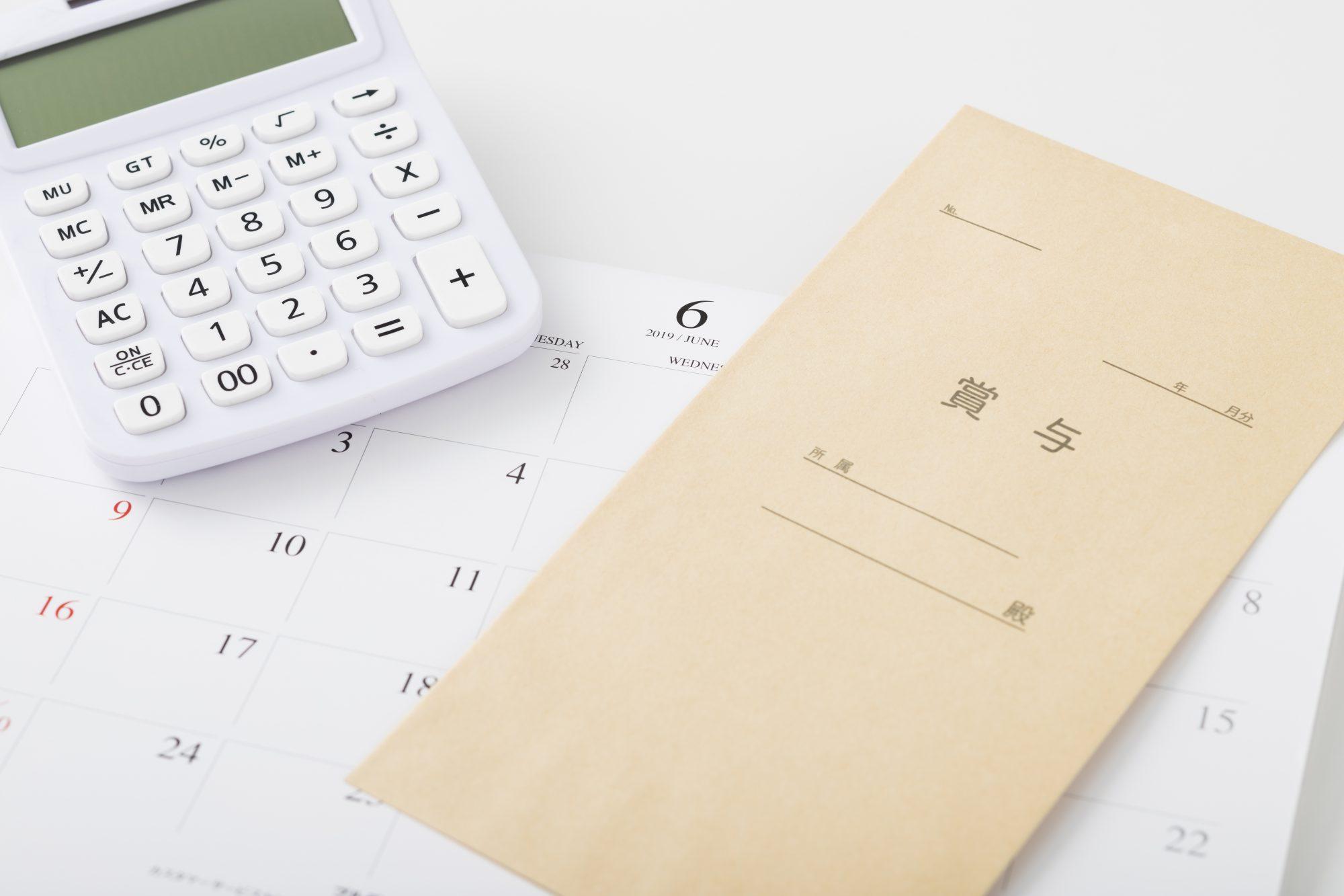 給与封筒と計算機
